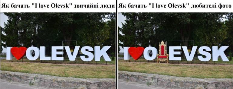 Олевськ 1