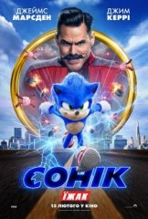 Їжак Сонік. Sonic the Hedgehog