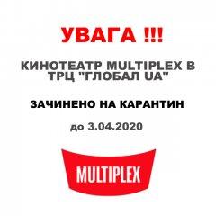 """ЗАЧИНЕНО НА КАРАНТИН КИНОТЕАТР MULTIPLEX В ТРЦ """"ГЛОБАЛ UA"""""""