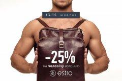 До Дня захисника Вітчизни ЕSTRO дарує ЗНИЖКУ -25%!